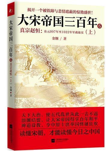大宋帝国三百年6:真宗赵恒(上册)