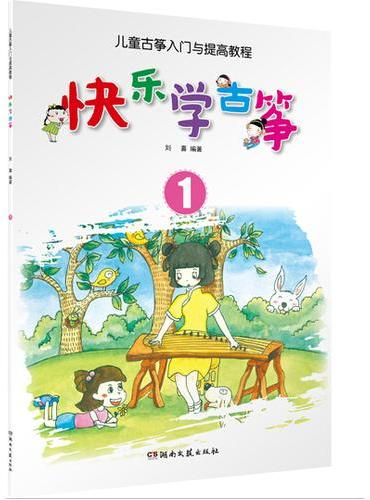快乐学古筝(1)—儿童古筝入门与提高教程