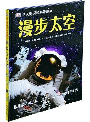 DK令人惊讶的科学事实:漫步太空
