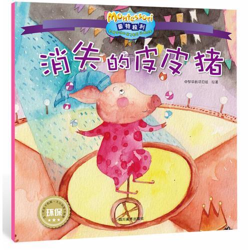 影响全球的蒙特梭利亲子教育经典绘本·消失的皮皮猪