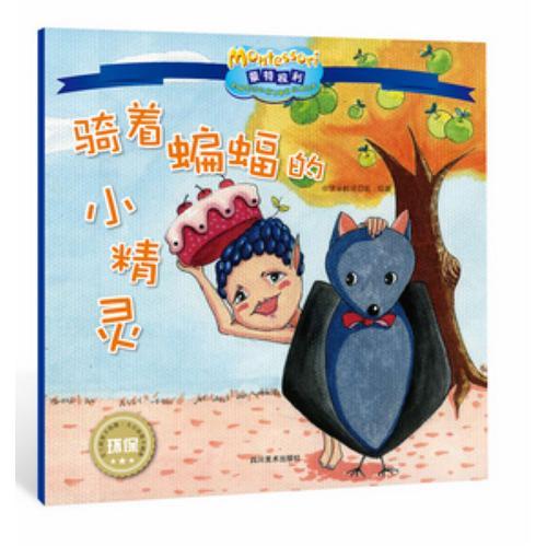 影响全球的蒙特梭利亲子教育经典绘本·骑着蝙蝠的小精灵
