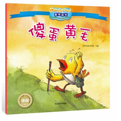 影响全球的蒙特梭利亲子教育经典绘本·傻蛋黄毛