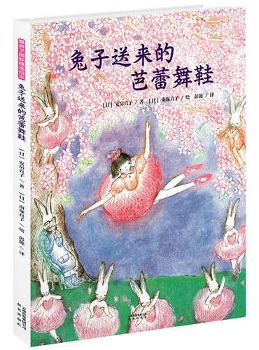 暖房子经典绘本系列:兔子送来的芭蕾舞鞋