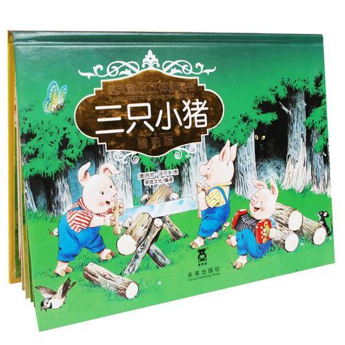 三只小猪-经典童话立体剧场书系列