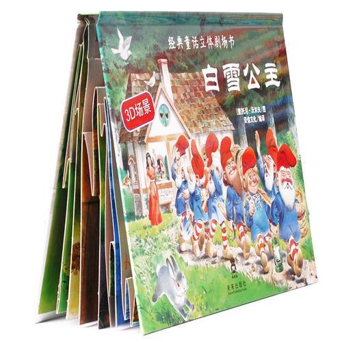 白雪公主-经典童话立体剧场书系列