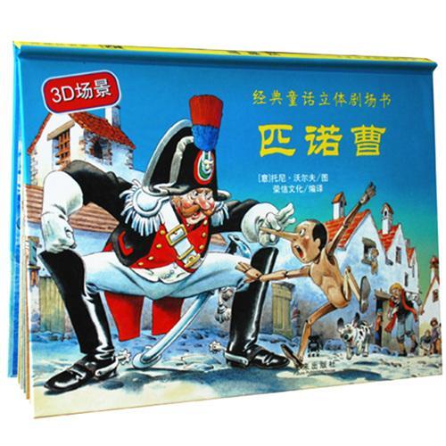 匹诺曹-经典童话立体剧场书系列
