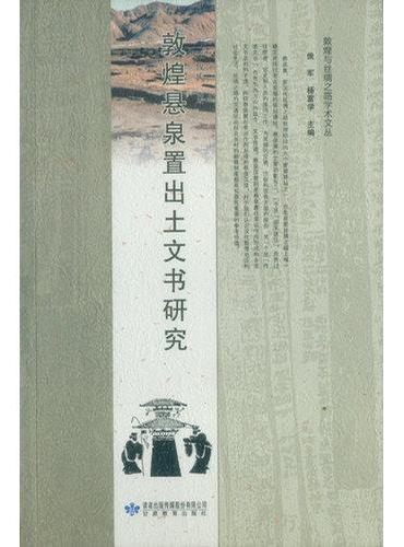 敦煌与丝绸之路学术文丛--敦煌悬泉置出土文书研究