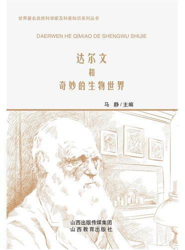 达尔文和奇妙的生物世界