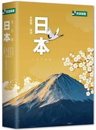 穷游网:日本(全5册)