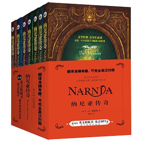 纳尼亚传奇(全7册)读经典提升英语力——可完全英汉对照、附赠英文原版书及英音MP3,全球畅销1亿册.