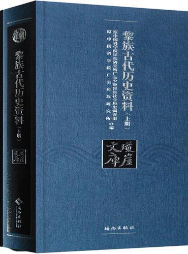 黎族古代历史资料