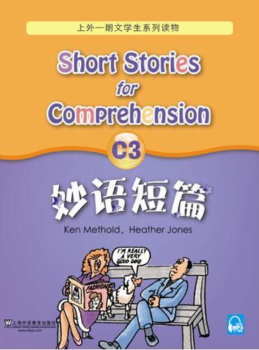 妙语短篇C3(附mp3)