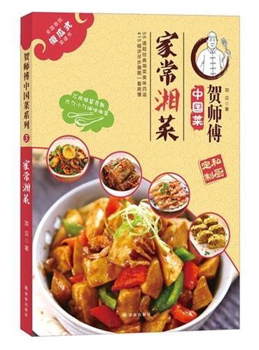 贺师傅中国菜: 家常湘菜