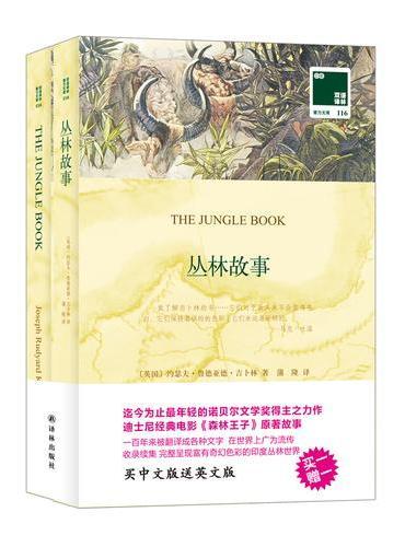 双语译林:丛林故事