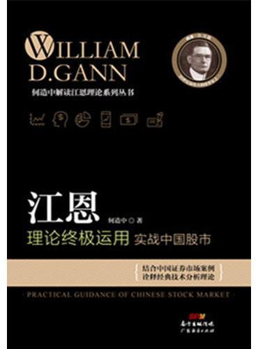 江恩理论终极运用:实战中国股市