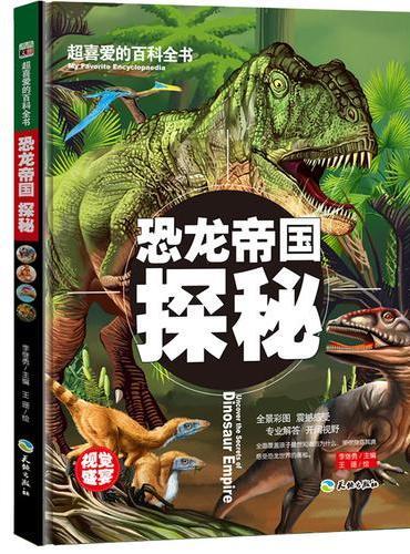 超喜爱的百科全书-恐龙帝国探秘(精装)