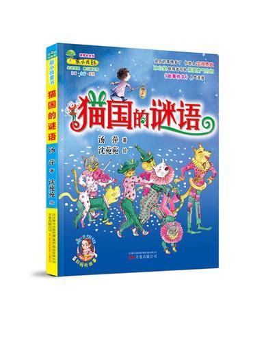 最小孩童书 最成长系列 猫国的谜语