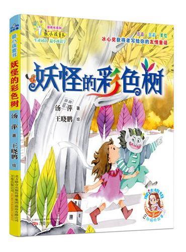 最小孩童书 最成长系列 妖怪的彩色树