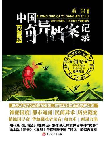 中国奇异档案记录第三季