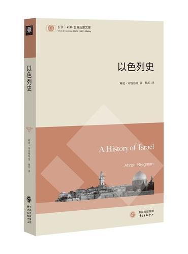 以色列史(东方·剑桥世界历史文库)