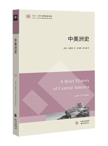 中美洲史(东方·剑桥世界历史文库)