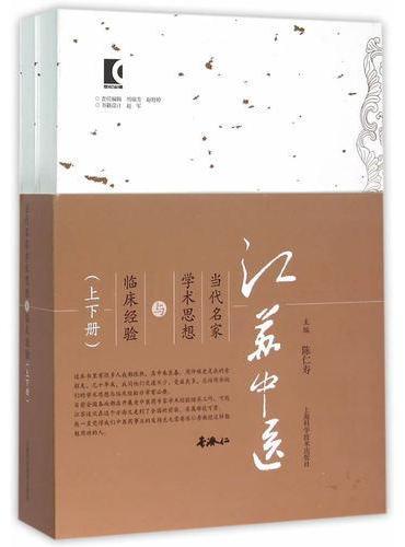 江苏中医当代名家学术思想与临床经验(上、下册)
