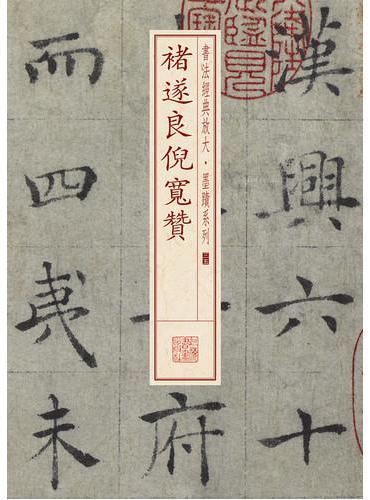 书法经典放大·墨迹系列---褚遂良倪宽赞