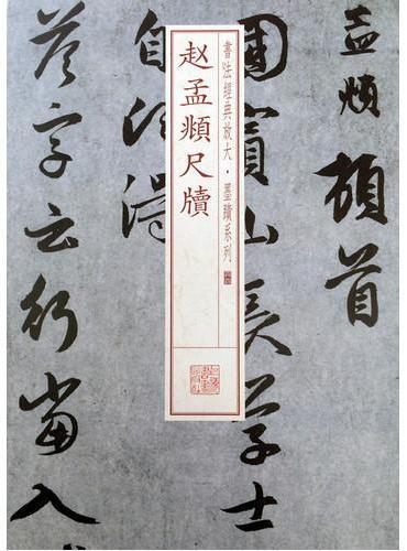 书法经典放大·墨迹系列---赵孟頫尺牍