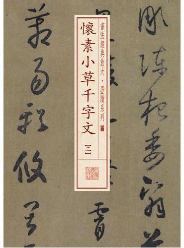 书法经典放大·墨迹系列---怀素小草千字文(二)