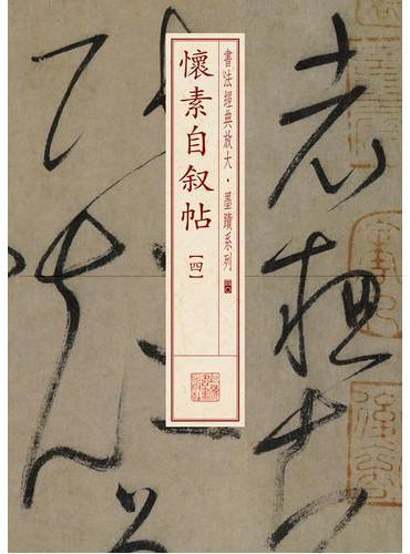 书法经典放大·墨迹系列---怀素自叙帖(四)