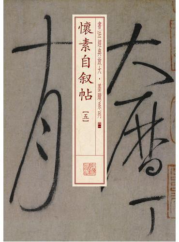 书法经典放大·墨迹系列---怀素自叙帖(五)
