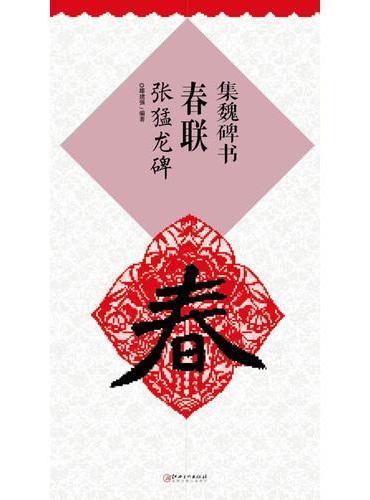 集 魏碑书春联 张猛龙碑(新)