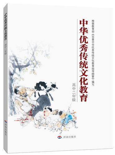 中华优秀传统文化教育:高中二年级