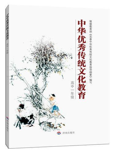 中华优秀传统文化教育:高中一年级
