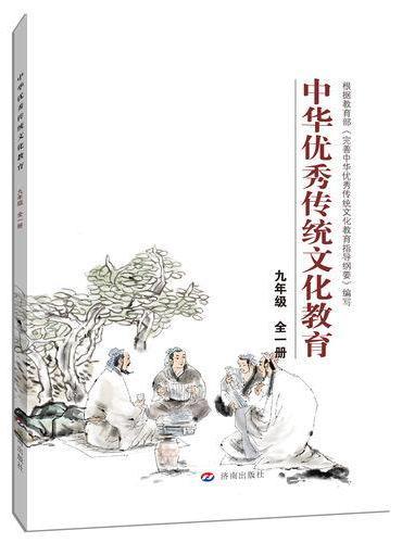 中华优秀传统文化教育:九年级