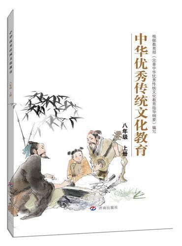中华优秀传统文化教育:八年级 上册