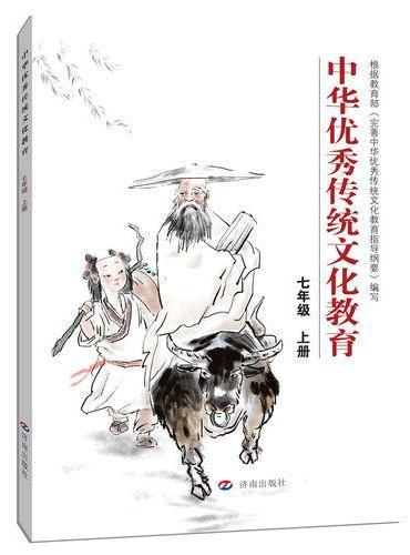 中华优秀传统文化教育:七年级 上册
