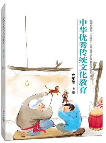 中华优秀传统文化教育:六年级 上册