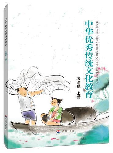中华优秀传统文化教育:五年级 上册