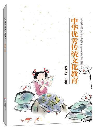 中华优秀传统文化教育:四年级 上册