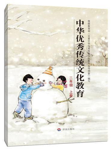 中华优秀传统文化教育:二年级 上册