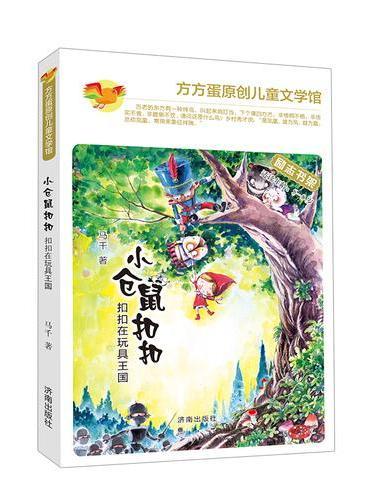 方方蛋原创儿童文学馆:小仓鼠扣扣 扣扣在玩具王国