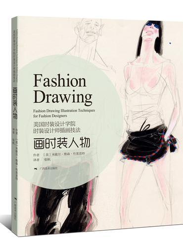 美国时装设计学院:时装设计师手绘表现技法画时装人物