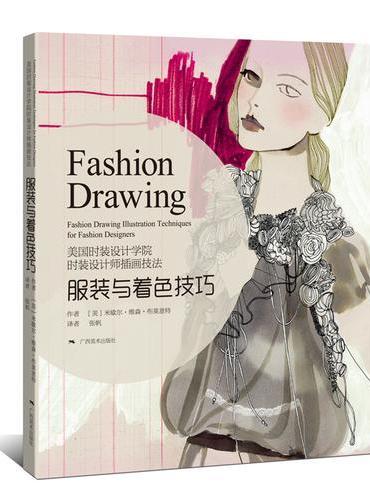 美国时装设计学院:时装设计师手绘表现技法服装与着色技巧