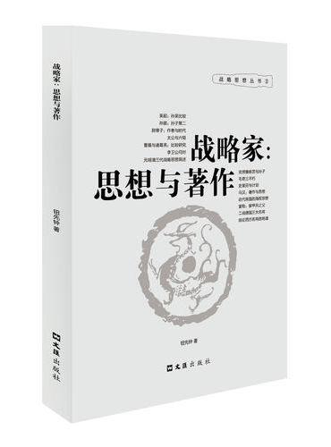 战略家:思想与著作/战略思想丛书