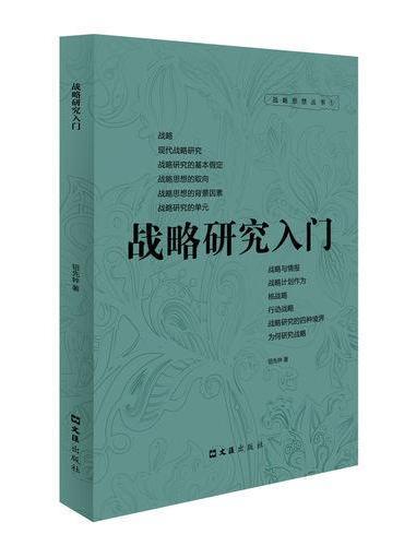 战略研究入门/战略思想丛书