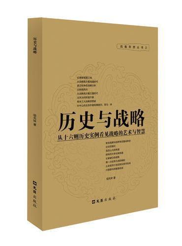 历史与战略/战略思想丛书