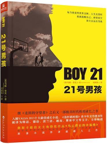 21号男孩(继《麦田的守望者》之后又一部极具时代性的成长之书