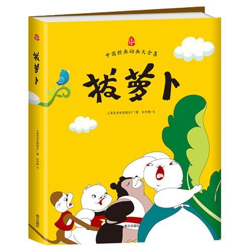 拔萝卜  中国经典动画大全集  上海美影官方授权,原总署署长推荐,全彩图画书。启蒙无数儿童成长的经典童话。
