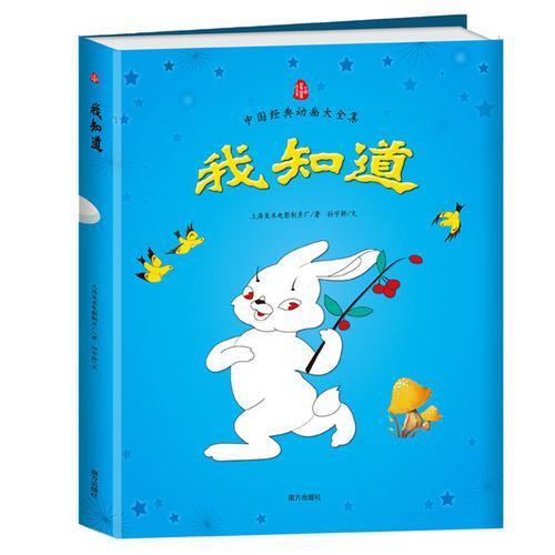 我知道  中国经典动画大全集  上海美影官方授权,原总署署长推荐,全彩图画书。启蒙几代儿童成长的经典童话。